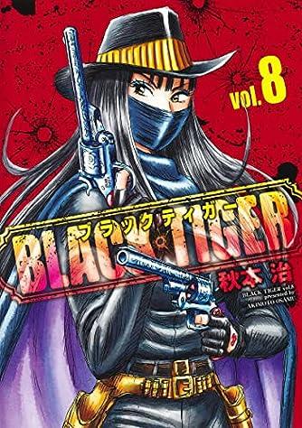 BLACK TIGER ブラックティガー 8 (ヤングジャンプコミックス)