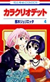 カラクリオデット 4 (花とゆめコミックス)