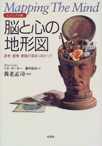 ビジュアル版 脳と心の地形図―思考・感情・意識の深淵に向かって