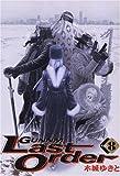銃夢 Last Order 8 (ヤングジャンプコミックス)