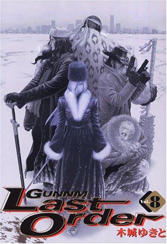 銃夢 Last Order 8 (ヤングジャンプコミックス)の詳細を見る