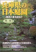 兵庫県の日本庭園―歴史と美を訪ねて