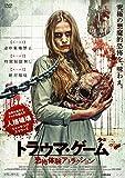 トラウマ・ゲーム 恐怖体験アトラクション[DVD]