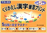 くりかえし漢字練習プリント―テスト付き (5年)
