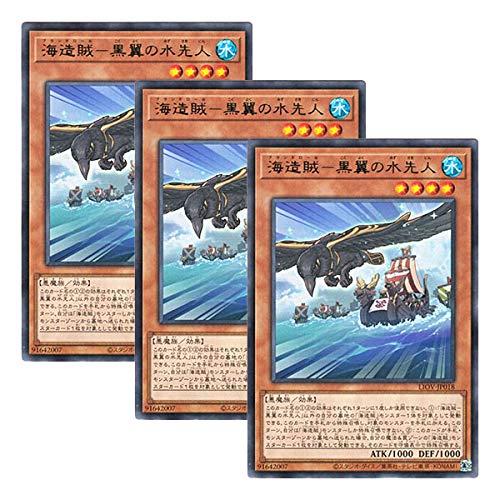 【 3枚セット 】遊戯王 日本語版 LIOV-JP018 Blackeyes, the Plunder Patroll Seaguide 海造賊−黒翼の水先人 (レア)