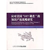 Intellectual property strategy deal with the United States. 338 investigation [Paperback](Chinese Edition)