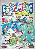 壁面イラスト型紙集〈3〉ペーパークラフト編 (CD‐ROMブック)