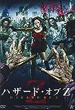 ハザード・オブZ[DVD]