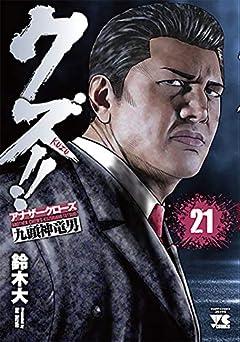 クズ!!~アナザークローズ 九頭神竜男~の最新刊