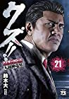 クズ!!~アナザークローズ 九頭神竜男~ 第21巻