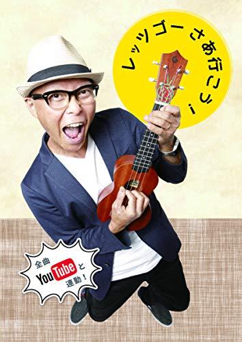 レッツゴーさあ行こう!(ガズ オリジナルソング アルバム CD2枚組)