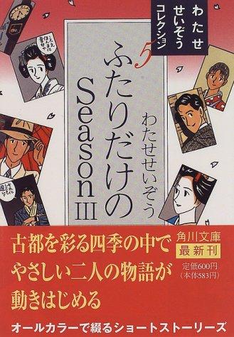 ふたりだけのSeason (3) (角川文庫―わたせせいぞうコレクション)の詳細を見る