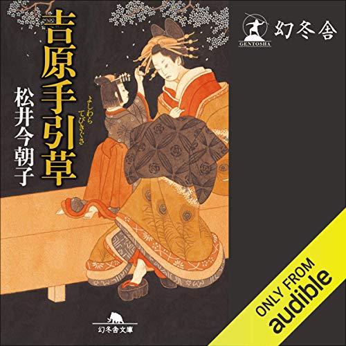 『吉原手引草』のカバーアート