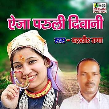 Aija Paruli Diwani (Pahari)