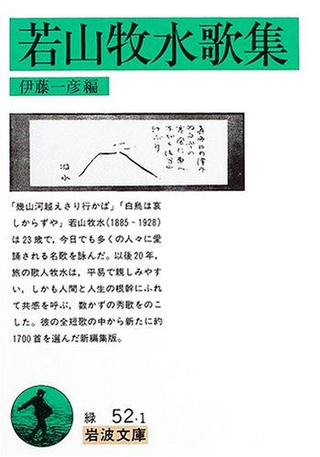 若山牧水歌集 (岩波文庫)