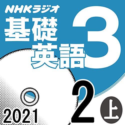 『NHK 基礎英語3 2021年2月号 上』のカバーアート