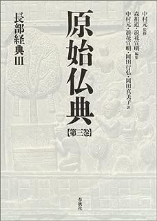 原始仏典〈第3巻〉長部経典3