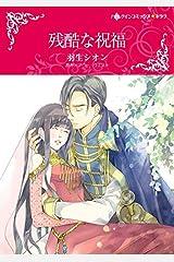 残酷な祝福(カラー版) (ハーレクインコミックス) Kindle版