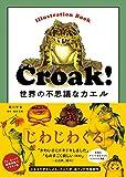 Croak!  世界の不思議なカエル 黒川宇吉