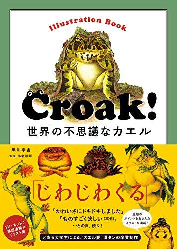 Croak!  世界の不思議なカエルamazon参照画像