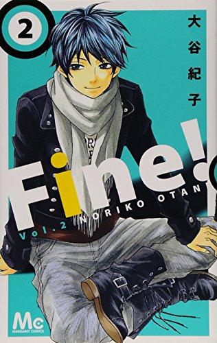 Fine! 2 (マーガレットコミックス)の詳細を見る