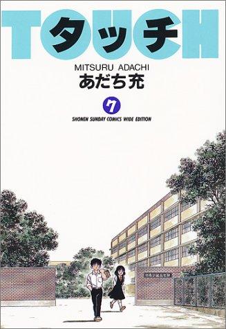 タッチ (7) (少年サンデーコミックス〈ワイド版〉)