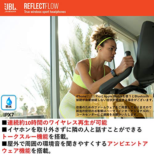 JBLREFLECTFLOW完全ワイヤレスイヤホン連続約10時間再生/IPX7防水/Bluetooth対応/トークスルー機能搭載グリーンJBLREFFLOWGRN【国内正規品/メーカー1年保証付き】