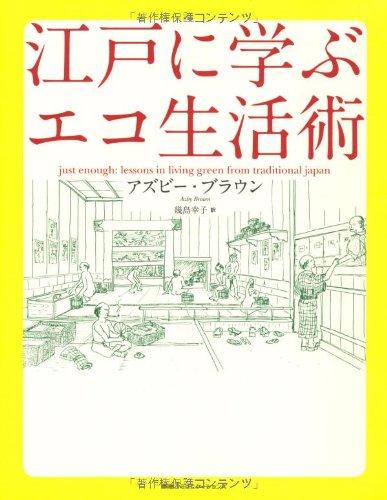 江戸に学ぶエコ生活術