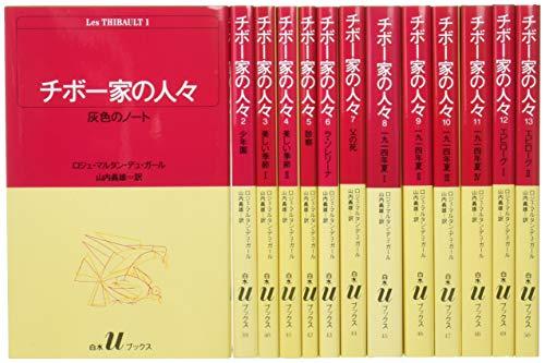 チボー家の人々(全13巻セット) (白水Uブックス)