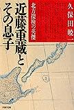北方探検の英傑 近藤重蔵とその息子 (PHP文庫)