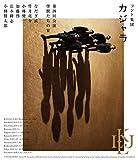 コント集団 カジャラ 第四回公演「怪獣たちの宴」Blu-ray[Blu-ray/ブルーレイ]
