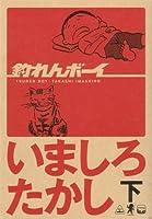 釣れんボーイ 下 (ビームコミックス文庫)