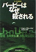 バービーはなぜ殺される (創元SF文庫)