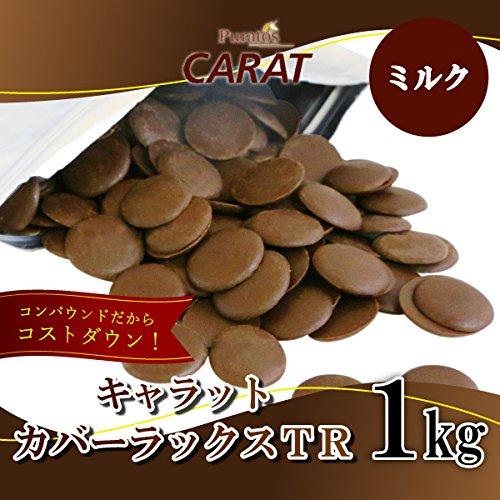 ピュラトス キャラット カバーラックス・ミルクTR(コンパウンドチョコレート) 1kg