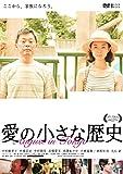 愛の小さな歴史[DVD]