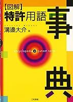 図解 特許用語事典
