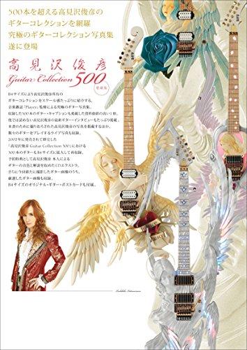 高見沢俊彦 Guitar Collection 500 愛蔵版