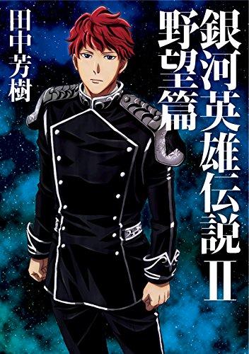 銀河英雄伝説 2 野望篇 (マッグガーデン・ノベルズ)