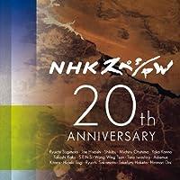 NHKスペシャル 20th ANNIVERSARY