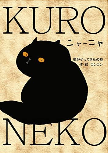 黒猫ニャーニャ: 弟がやってきたの巻 第一話