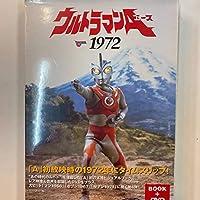 ウルトラマンA 1972 DVD付つぶらや ウルトラマソ 不朽 名作