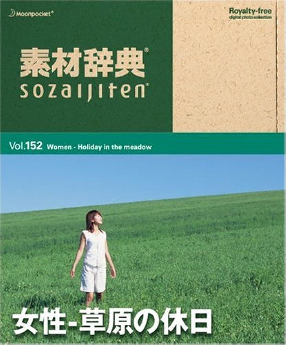 書誌あいにくバスケットボール素材辞典 Vol.152 女性 ~草原の休日編