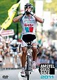 アムステルゴールドレース 2011 [DVD]