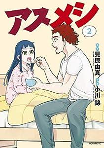 アスメシ(2) (コミックブルコミックス)