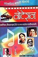 Notation Lokpriya Marathi Geetanche窶ヲ