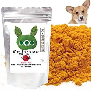 犬・猫の肝臓に無添加 サプリ(ぽかぽか ウコン 30g)オーガニック 有機 秋ウコン