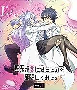 「理系が恋に落ちたので証明してみた。」BD第1巻発売。イベント優先券封入