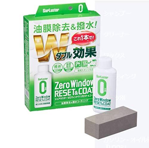 シュアラスター ウィンドウ油膜除去&ウィンドウコーティング剤 [撥水] ゼロウィンドウ リセット&コート Sur...