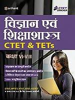 CTET & TETs for Class 6 to 8 ke liye Vigyan & Shiksha Shastra 2019 (old edition)