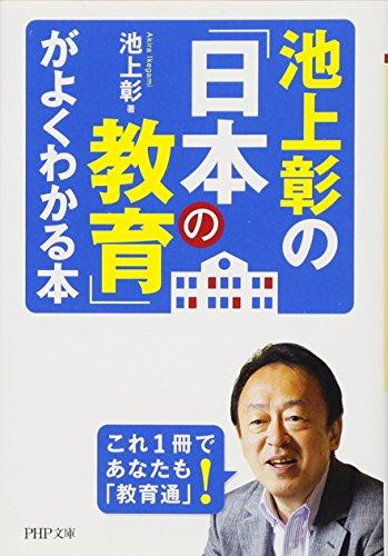 池上彰の「日本の教育」がよくわかる本 (PHP文庫)の詳細を見る